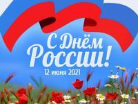 С Днём России!!!