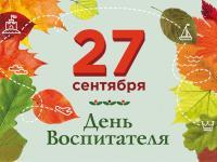 27 сентября — День работников дошкольного образования!