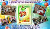 С Днём Рождения наш детский сад!!!